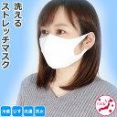 マスク 夏 UVカット 涼しい 洗える 日本製 快適 楽 ストレッチ ますく 伸びる 何度も使える 吸水速乾 冷 個包装 冷感 夏用 大人 洗えるマスク フィット ストレッチマスク(2枚入り/1セット)ホワイト【5012】