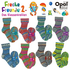Opal freche freund 2 フレへ・フロインデ2