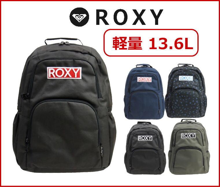 ROXY ロキシーリュックサック 小サイズ13.6L 1気室