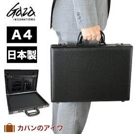 【ポイント最大25倍】 GAZA ガザ 日本製 アタッシュケース A4サイズ スリムタイプ A4 GZ6251  ビジネスバッグ ビジネスバック アタッシェケース メンズ メンズバック バッグ バック かばん カバン 鞄 合皮 薄マチ 小さい 小さめ 軽量 国産 青木鞄 AOKI ハード