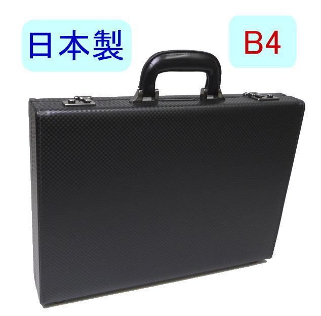 GAZAガザ日本製アタッシュケースB4サイズ
