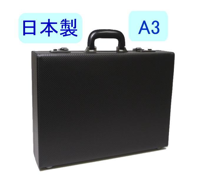GAZAガザ日本製アタッシュケースA3サイズ