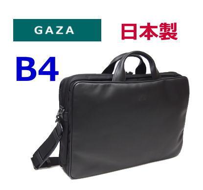 GAZA(ガザ)LOAM(ローム)シリーズ2way本革ブリーフケースB4サイズ