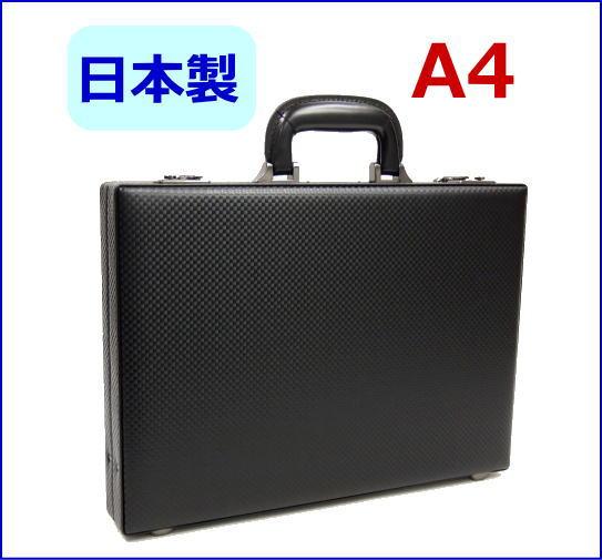 GAZA(ガザ)日本製アタッシュケース合成皮革 A4ファイルサイズスリムタイプ