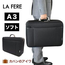 【限定エコバッグプレゼント】 LAFERE OPS ラフェール オプス 2way アタッシュケース A3サイズ 2気室 A3 LF6773| ビジネスバッグ ビジネスバック アタッシェケース メンズ メンズバック バッグ バック かばん カバン 鞄 日本製 国産 ソフト アルミハンドル 出張