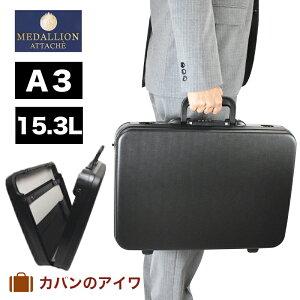 【ポイント最大31倍 | 11/25限定】 メダリオン MEDALLION アタッシュケース A3サイズ 15.3L A3 | ビジネスバッグ ビジネスバック アタッシェケース メンズ メンズバック バッグ バック かばん カバン