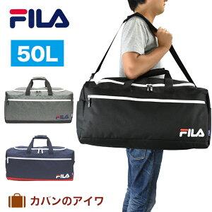 FILA フィラ リムーブシリーズ 2way ボストンバッグ 60cm 50L ボストンバック 大容量 大きい メンズ レディース 中学生 高校生 女子高生 部活 学校 修学旅行 合宿 林間学校 かっこいい かわいい 人