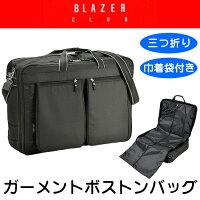 旅行・出張に便利ガーメントボストンバッグ3つ折れ平野鞄#13068