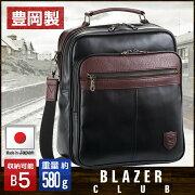 ショルダーバッグ/メンズ/斜めがけ/カジュアル/2way/B5/ブランド/BLAZERCLUB/#16412/