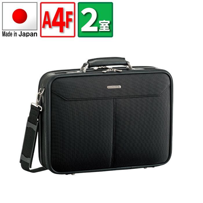 アタッシュケース A4ファイル ビジネスバッグ ブリーフケース フライトケース パイロットケース メンズ 日本製 豊岡製鞄 2ルーム 2室式 39cm #21123【送料無料】 【あす楽】