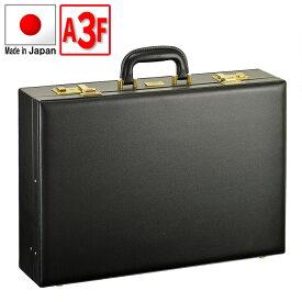 アタッシュケース A3F ビジネスバッグ ブリーフケース フライトケース パイロットケース 日本製 豊岡製鞄 メンズ 48cm #21225 しっかりした作りの国産ハードアタッシュケース【N】