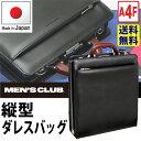 【送料無料】日本製 豊岡製鞄 ダレスバッグ メンズ A4F 縦型 30cm ビジネスバッグ ブリーフケース 込み合う電車内でもじゃまになりにく…