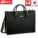 日本製 豊岡製鞄 ブリーフケース B4 ビジネスバッグ メンズ 間仕切り付き ショルダーベルト付き 40cm #22236【送料無料】 あす楽