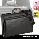 【送料無料】日本製 豊岡製鞄 ダレスバッグ メンズ ビジネスバッグ ブリーフケース A4F 42cmディンプル加工が味わいを魅せる 男を上げ…