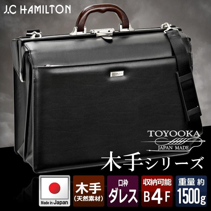 ダレスバッグ メンズ ビジネスバッグ 日本製 豊岡製鞄 B4F A4 口枠 男性用 42cm J.C.HAMILTON 【送料無料】【あす楽】#22307【母の日 ギフト】