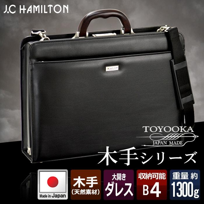 ダレスバッグ メンズ ビジネスバッグ 男性用 B4 A4 日本製 豊岡製鞄 42cm J.C.HAMILTON 【送料無料】 #22308 ポイント7倍