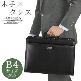 ダレスバッグ メンズ ビジネスバッグ 男性用 B4 A4 日本製 豊岡製鞄 42cm J.C.HAMILTON kbn22308