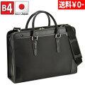 日本製大開ビジネスバッグ【ブリーフケース/メンズ/ビジネスバック】