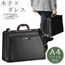 ダレスバッグ ビジネスバッグ メンズ A4ファイル ブリーフケース ショルダーバッグ ダレスバック 日本製 豊岡製鞄 男性用 紳士 通勤バ…