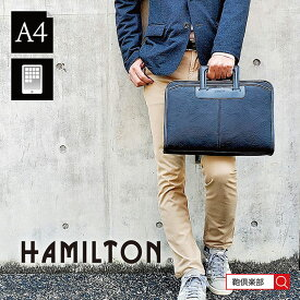 ビジネスバッグ ブリーフバッグ クラッチバッグ メンズ ブランド A4 薄マチ スマート 3way ショルダーベルト タブレット対応 通勤 外回り 出張 黒 KBN23481 ハミルトン HAMILTON