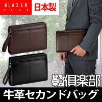 日本製豊岡製鞄セカンドバッグクラッチバッグ本革牛革A5BLAZERCLUB平野鞄#25843
