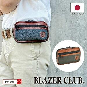 ベルトポーチ 日本製 豊岡製鞄 スマホポーチ メンズ ウエストポーチ 薄型 スマホケース 携帯電話 BLAZER CLUB kbn25875 【FA】