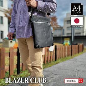 ショルダーバッグ メンズ レディース 斜めがけ 日本製 豊岡かばん A4 縦型 薄マチ 大人 ブランド かっこいい 軽量 ナイロン製kbn33716