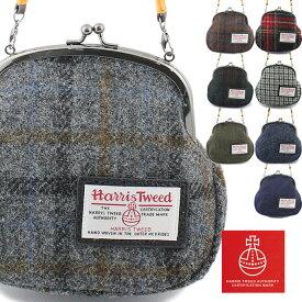 【限定生産】ハリスツイード がま口 手提げバッグ ツイード スコットランド ネイビー タータン ブラックウォッチ シェパードチェック 正規代理店仕入 HARRIS TWEED 伝統あるツイード生地