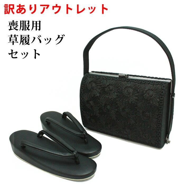 【訳あり】ブラックフォーマル【喪服用】草履バッグセット 着物バッグと草履が大特価 ぞうりバッグ 喪草履バッグセット コード刺繍 black formal