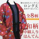 【中綿入り】婦人ロング丈はんてん 和柄 丹前(どてら) ベルベット衿 ポケット付き さらっと着れる日本のあったか着 普段に着れるデザイン