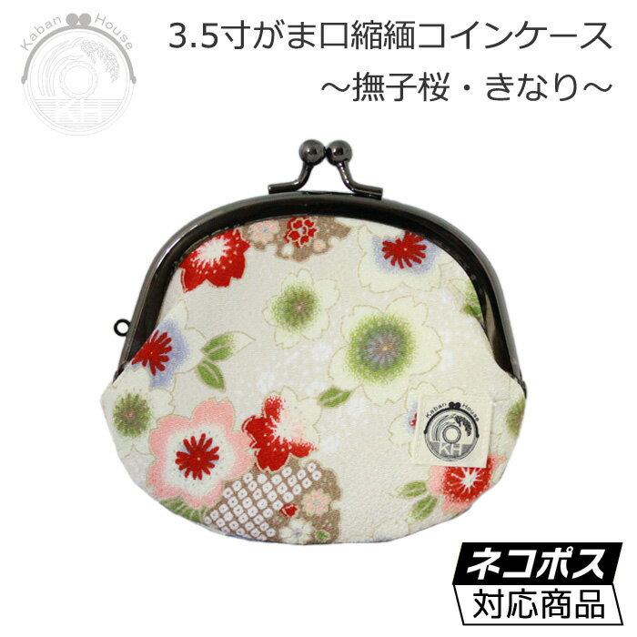 がま口 縮緬 コインケース 撫子桜(きなり) 日本製の縮緬生地を使用したがま口です。 ネコポス発送可能