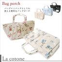 【訳あり品】【La cotone】 琴音 バッグポーチ バッグインバッグとしても使えて便利! 5柄