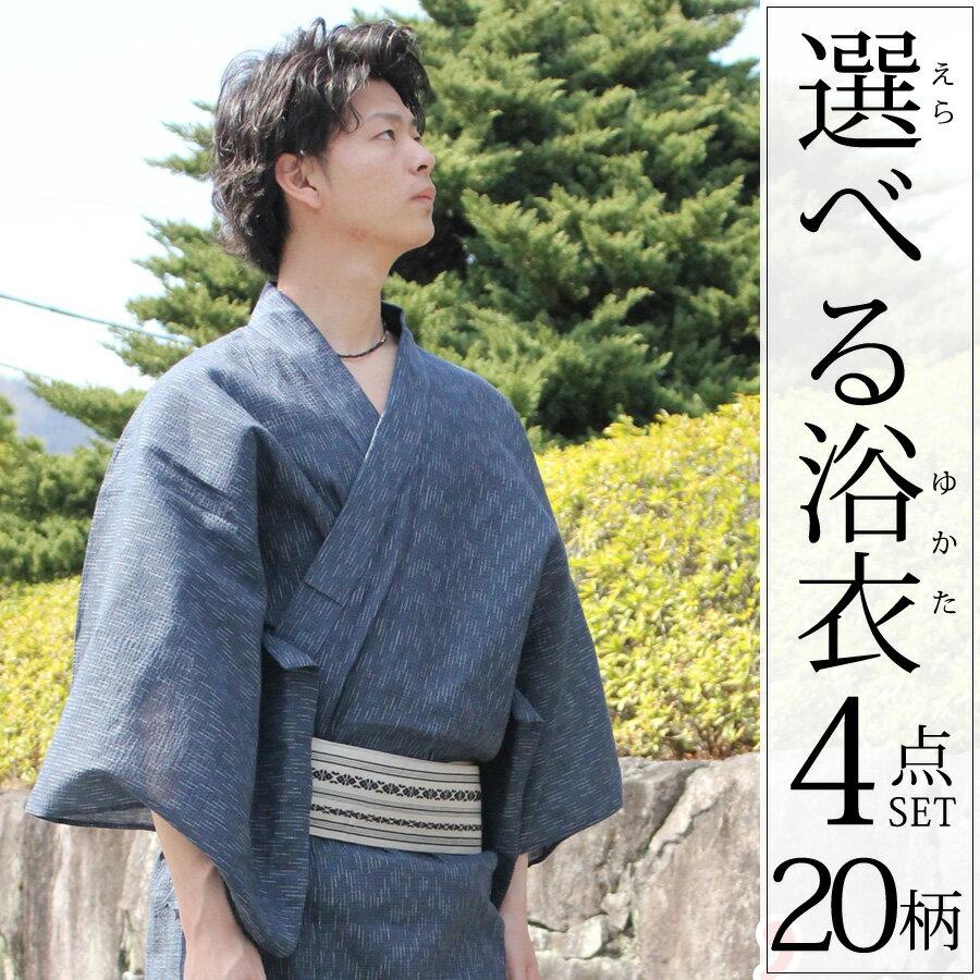 浴衣 メンズ 20柄 M/L/LL 綿麻浴衣4点セット 浴衣の着方、片付け方付き 角帯 腰紐 肌着 紳士 ゆかた yukata 男性