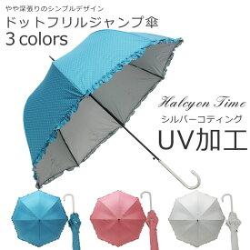 傘 [04] レディース 雨晴兼用 送料無料 フリル付 水玉傘 ジャンプ傘 やや深張り かわいいドット柄 日焼け対策にUVカット傘