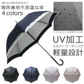 傘 [07] レディース 晴雨兼用傘。濡れると柄が浮き出る!日焼け対策にUVカット傘