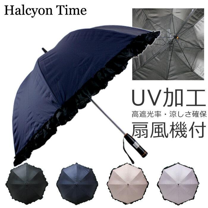 レディース 傘 完全遮光 扇風機付き 晴雨兼用 日傘 全4色 UVカット 高遮光率で日焼け対策に!この日傘に長袖・日焼けクリームなどを一緒に使えば、もう安心!フリル付でシンプルだけどおしゃれな傘です!