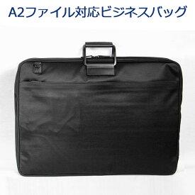 ビジネスバッグ メンズ a2 [10-2644] ブリーフケース ビジネスバッグ A2ファイル対応 PC対応 ショルダーベルト付 2way メンズ レディース 男女兼用 通勤