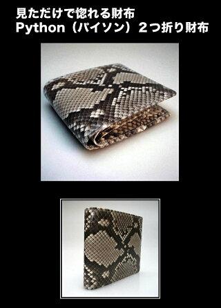 Pythonパイソン(ニシキヘビ革)二つ折り財布【A174】【財布】【二つ折り財布】【パイソン】【メンズ】【レディース】【ヘビ革】【ギフト】プレゼントギフトプレゼント女性