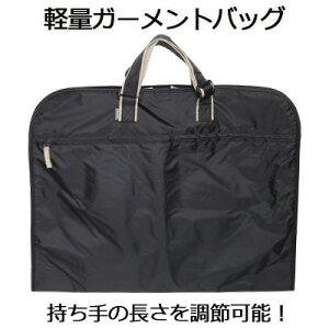 ガーメントバッグ レディース 軽量 メンズ/2way ガーメントケース スーツカバー 軽量 大きめサイズ 女性用 男性用(02-5263)ブラック クロ 人気 スーツカバー 持ち運び スーツ バッグ スーツカ
