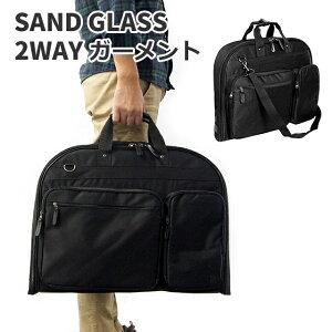 ガーメントバッグ メンズ レディース サンドグラス 2Way ガーメントケース スーツカバー [3g05] キャリーバー通し 軽量 人気 スーツカバー 持ち運び スーツ バッグ スーツカバー 持ち運び 男性
