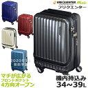 スーツケース lサイズ キャリーケース 機内持ち込み [1-282] 4輪キャリーEX 46cm 34L〜39L FREQUENTER(フリクエンター)Malie(マーリ…