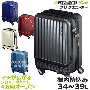 スーツケース lサイズ キャリーケース 機内持ち込み [1-282] 4輪キャリーEX 46cm 34L〜39L FREQUENTER(フリクエンター)Malie(マーリエ) エンボス加工 超静音 ファスナー型 スーツケース キャリーバッ