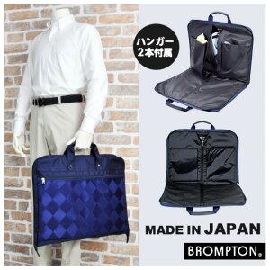 ガーメント [13070] ダイヤ柄 ガーメントバッグ 日本製 ガーメントケース スーツカバー ツーリストバッグ ハンガーバッグ スーツ 収納 バッグ ハンガー付きバッグ スーツ入れ ハンガーケース