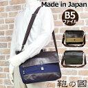 ショルダーバッグ メンズ レディース [33637] 「鞄の國」帆布ショルダーバッグ 日本製 鞄の街・豊岡製 B5ファイル収納 肩掛けバッグ メ…