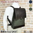 リュックサック メンズ レディース/「鞄の國」帆布リュック 日本製 鞄の街・豊岡製 B4サイズ収納 カジュアルになりすぎない 大人のデイ…