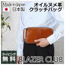 クラッチバッグ・セカンドバッグ メンズ [25711] 日本製 オイルヌメ革 24cm セカンドバッグ セカンドポーチ 本革 牛革 ブレザークラブ …