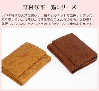 人気のネコをモチーフにしたお財布です猫の型押し模様がかわいい二つ折り財布ブラウンイエロー母の日や誕生日プレゼントとして女性に人気の野村修平ブランド
