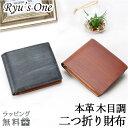 二つ折り財布 ボックス型小銭入れ付 メンズ レディ—ス コンパクト 革 ボックス型小銭入れ付 [15-4039] Ryu's One リューズワン WDシリ…