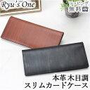 長財布 小銭入れなし カードケース メンズ 本革 [15-4041] Ryu's One リューズワン WDシリーズ 木目調 小銭入れ無し カード入れ 牛革 …