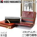 二つ折り財布 メンズ レディ—ス コンパクト 革 L字ファスナー [85-81210] HIDEO WAKAMATSU ヒデオワカマツ イタリアンレザー リヴォル…